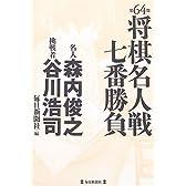 第64期将棋名人戦七番勝負 名人森内俊之・挑戦者谷川浩司