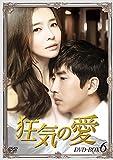 狂気の愛DVD-BOX6