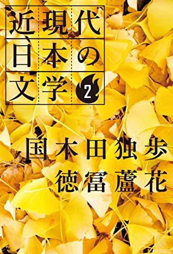 2018-09-20 2 国木田独歩 徳冨蘆花 近現代日本の文学