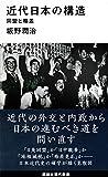 「近代日本の構造 同盟と格差 (講談社現代新書)」販売ページヘ