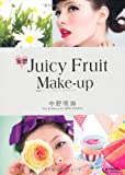 妄想❤Juicy Fruit Make-up (e-MOOK) 画像