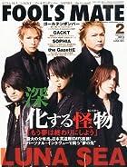 FOOL'SMATE(フールズメイト)2013年02月号[雑誌]