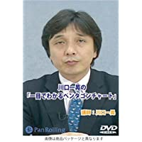 DVD 川口一晃の「一目でわかるペンタゴンチャート」