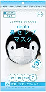 【王子ネピア】 ネピア 鼻セレブマスク ふつうサイズ 5枚入×5個セット