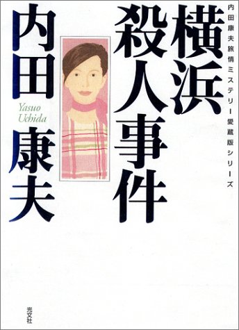 横浜殺人事件 (内田康夫旅情ミステリー愛蔵版シリーズ)の詳細を見る