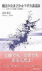 アニメ『魔法少女まどか☆マギカ』講義録-メディア文藝への招待-