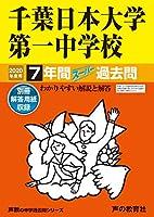 356千葉日本大学第一中学校 2020年度用 7年間スーパー過去問 (声教の中学過去問シリーズ)