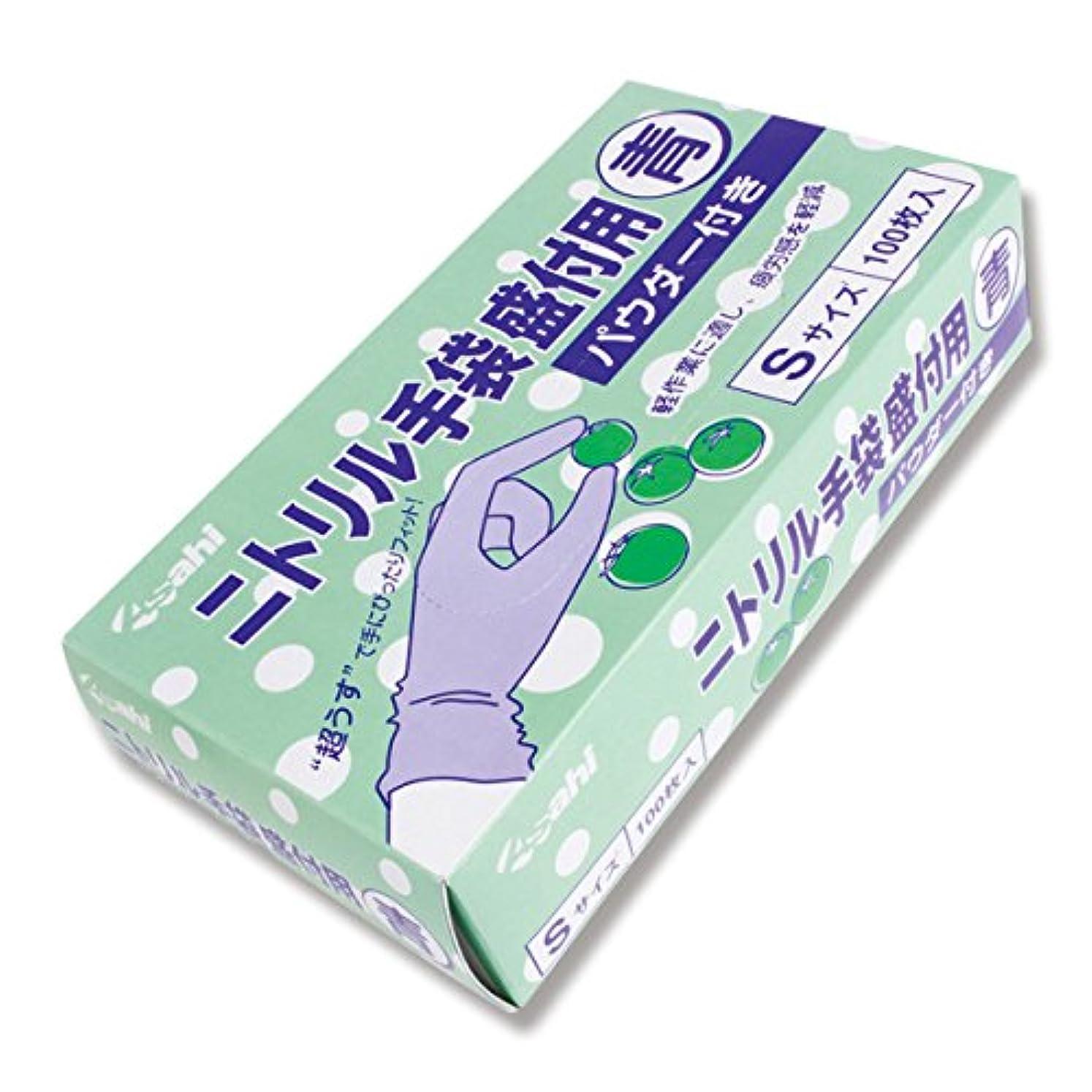 ガロン気づく冗談で旭創業 ニトリル手袋 盛付用 粉付 青 S 100枚