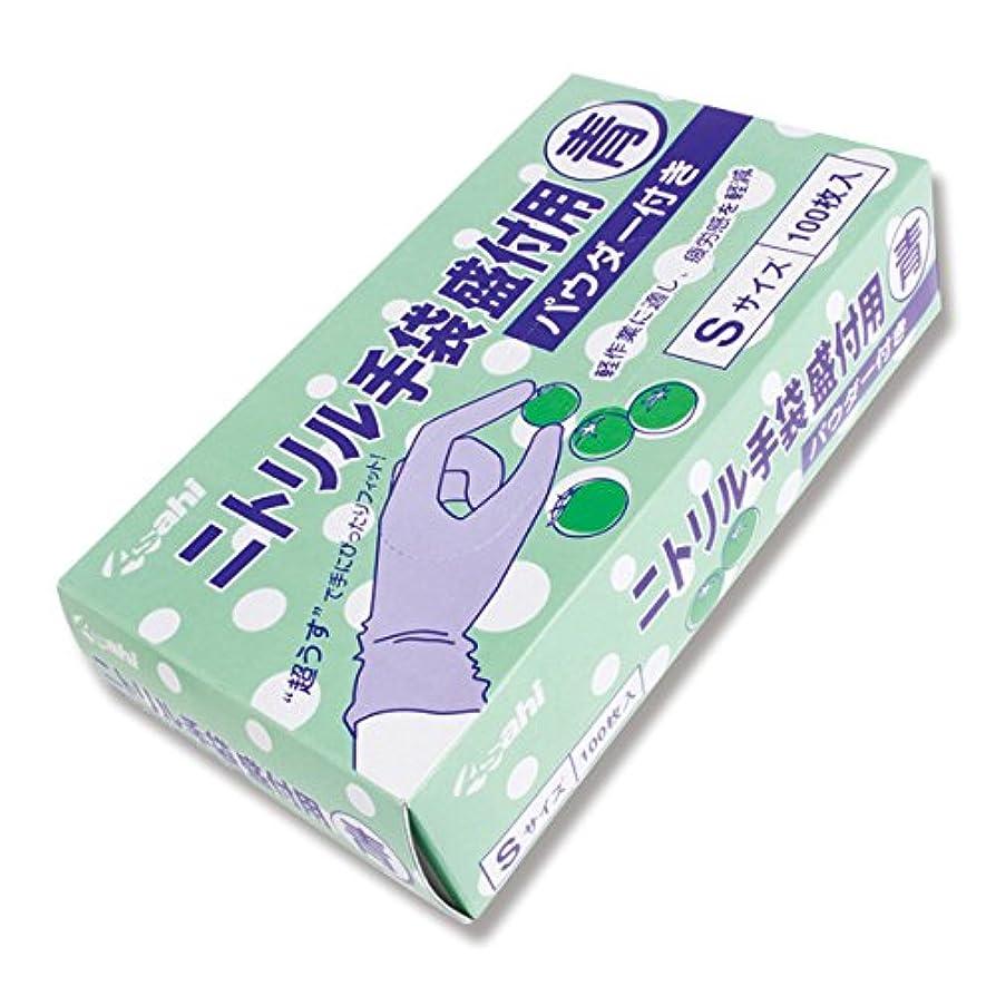 酸フレームワーク選出する旭創業 ニトリル手袋 盛付用 粉付 青 S 100枚