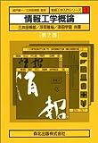 情報工学概論 第2版 (情報工学入門シリーズ)