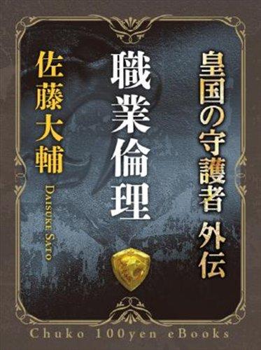 職業倫理 - 皇国の守護者外伝 (中公文庫)の詳細を見る