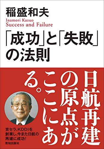 「成功」と「失敗」の法則の詳細を見る
