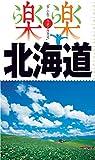 北海道 (楽楽)