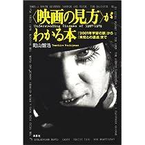 映画評論家『町山智浩』書籍セット