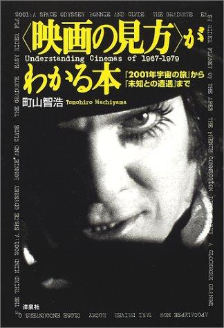 映画の見方がわかる本―『2001年宇宙の旅』から『未知との遭遇』まで (映画秘宝COLLECTION)の詳細を見る