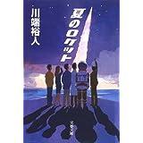 夏のロケット (文春文庫)