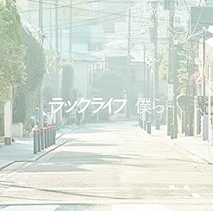 映画『文豪ストレイドッグス DEAD APPLE(デッドアップル)』エンディング主題歌「僕ら」(DVD付)