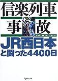 信楽列車事故—JR西日本と闘った4400日 [単行本] / 信楽列車事故遺族会・弁護団 (編集); 現代人文社 (刊)