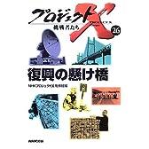 プロジェクトX 挑戦者たち〈26〉復興の懸け橋 (プロジェクトX挑戦者たち)