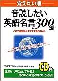 覚えたい順 音読したい英語名言300選―これで英会話がますます面白くなる