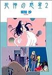 死神の惑星 (2) (ソノラマコミック文庫)