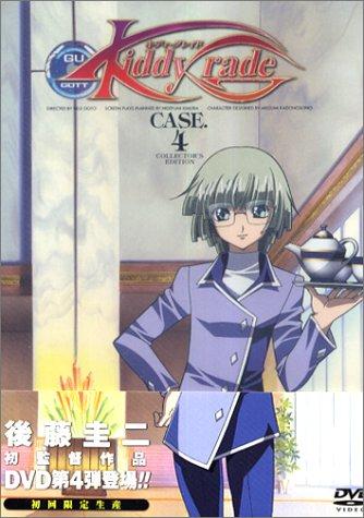 キディ グレイド CASE.4 コレクターズ エディション