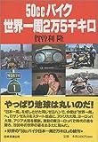 50ccバイク世界一周2万5千キロ 単行本