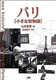 パリ 小さな街物語 単行本
