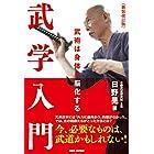 武学入門 武術は身体を脳化する〈新装改訂版〉