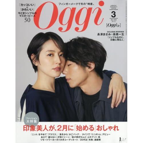 Oggi(オッジ) 2018年 03 月号 [雑誌]