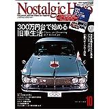 Nostalgic Hero 2021年10月号(vol.207) (ノスタルジックヒーロー)