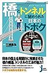 びっくり!  すごい!  美しい!  「橋」と「トンネル」に秘められた日本のドボク (じっぴコンパクト新書)
