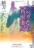 ペガサスと一角獣薬局 (光文社文庫)