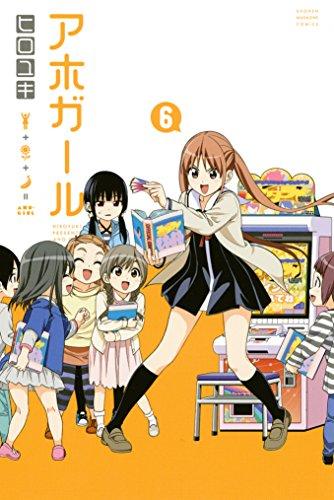 アホガール(6) (週刊少年マガジンコミックス)の詳細を見る