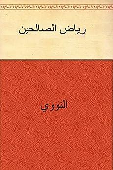 رياض الصالحين (Arabic Edition) by [النووي]