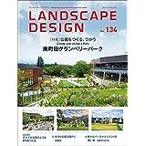 LANDSCAPE DESIGN No.134南町田グランベリーパーク 2020年 10月号 (LANDSCAPE DESIGN ランドスケープデザイン)