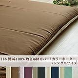 日本製 綿100% カラーボーダー 敷きカバー シングル ブラック