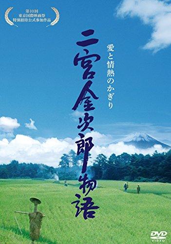 二宮金次郎物語 愛と情熱のかぎり[DVD]