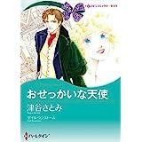秘密の恋 セット vol.1 (ハーレクインコミックス)