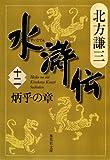 水滸伝 十二 炳乎の章 (集英社文庫)