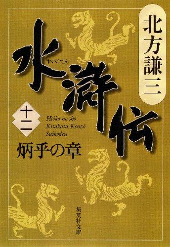水滸伝 十二 炳乎の章 (集英社文庫)の詳細を見る