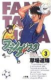 ファンタジスタ 3 (少年サンデーコミックス)