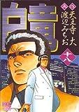 白竜 18 (ニチブンコミックス)