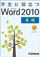 学生に役立つMicrosoft Word 2010 基礎