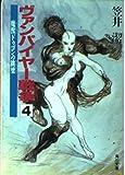 ヴァンパイヤー戦争(ウォーズ)〈4〉魔獣ドゥゴンの跳梁 (角川文庫)