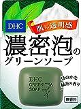 【セット品】DHC グリーンソープ (SS) 60g 2個セット