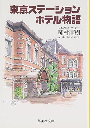 東京ステーションホテル物語 / 種村 直樹