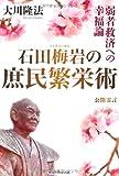石田梅岩の庶民繁栄術―弱者救済への幸福論 (OR books)