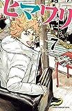 ヒマワリ 7 (少年チャンピオン・コミックス)