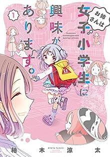 [柚木涼太] お姉さんは女子小学生に興味があります。 第01巻